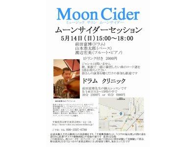 5/14(日)15~18時「ムーンサイダーセッション」