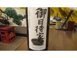 静岡産日本酒「開運 吟醸生酒 御日待家」を限定入荷しました!