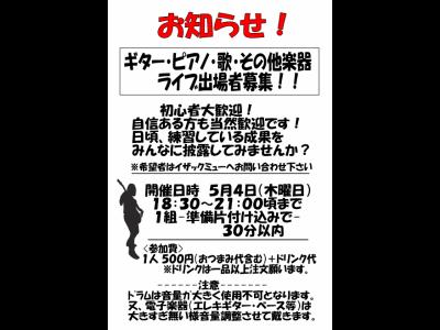 ギター・ピアノ・歌・その他楽器☆ライブ出場者募集!!