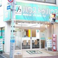 ハウス・トゥ・ハウス・ネットサービス株式会社 板橋東口店