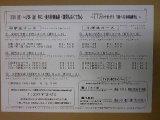 年に一度の《最大割引》入塾キャンペーン2013