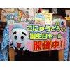 本日より!!こにゅうどうくん誕生日SALE開催します!