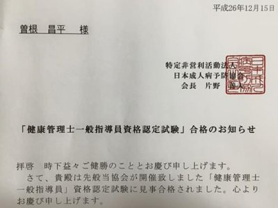 健康管理士一般指導員の試験合格。