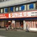 トレジャールーム 東口店