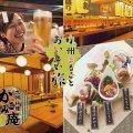 全席個室居酒屋 九州料理 かこみ庵 博多駅筑紫口店