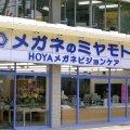 メガネのミヤモト 狭山店