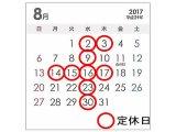 8月の営業日お知らせ!