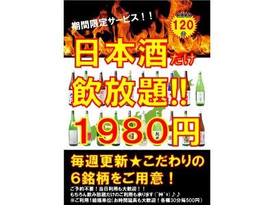 日本酒飲み放題メニューが新しくなりまする('ω')♪♪