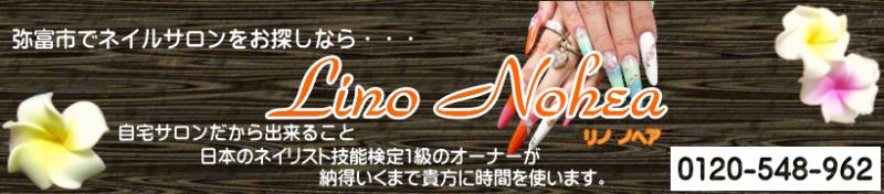 Lino Nohea(リノ ノヘア) 弥富市のネイルサロン ジェルネイル、フレンチ、スカルプチュアなどお任せ下さい。
