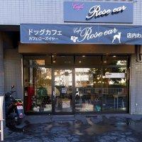 ドッグカフェ【Cafe Roseear】