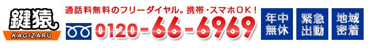 名古屋市名東区の鍵屋が玄関ドアや金庫や車などの鍵開け開錠や鍵交換、鍵修理や鍵取り付け鍵作成や複製、ドアノブ交換、ドアクローザー取り替え