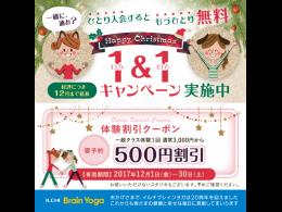 オンライン限定 体験費500円割引!