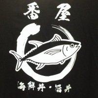 番屋 海鮮丼と旨丼の店