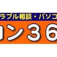 栃木県宇都宮市のパソコン修理・データ復旧 パソコン360