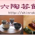 京焼窯元 晋六陶芸館へようこそ♪  京都で陶芸体験