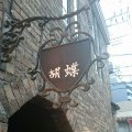 Cafe&Bar 胡蝶