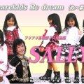 フリフリ系韓国子供服のおしゃれ★kids(れー夢。)