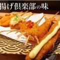 串揚げ倶楽部 福岡店
