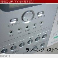 緊急通報装置SEIHOセキュリティショップ