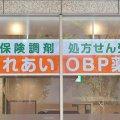ふれあいOBP薬局