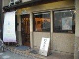 1/24~29 ギャラリー Little house 新春展 '2012