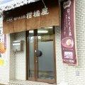 柑橘屋 広島京橋店