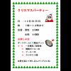 2014クリスマスパーティ