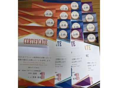 日本フラッシュ暗算検定協会認定の公式検定試験