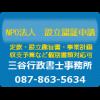 NPO法人設立フルサポート