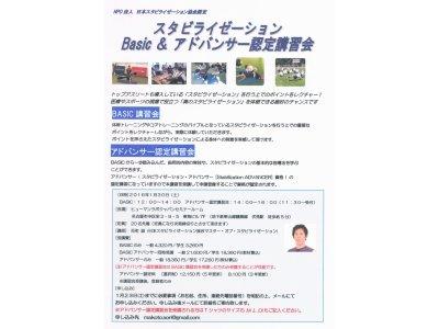スタビライゼーションBasic & アドバンサー認定講習会!