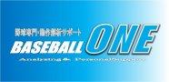 野球専門・動作解析サポート BASEBALL ONE