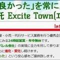 アパレル委託Excite Town(エキサイトタウン)