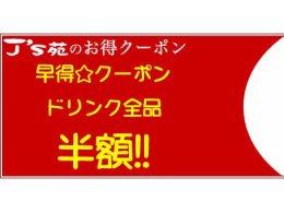 【早得クーポン☆ ドリンク全品半額】 平日17時から19時までの時間限定!!
