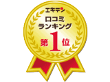 エキテン 口コミサイトランキング第1位 (氷川台駅×整体部門 氷川台駅×カイロプラクティック部門 2013年12月時点)