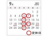 9月の営業日お知らせ!