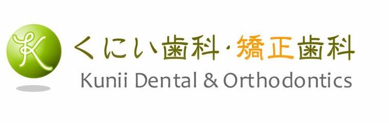 くにい歯科・矯正歯科