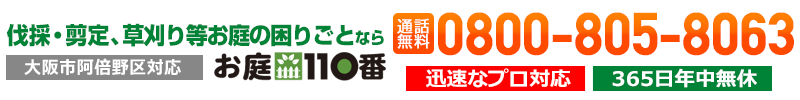 大阪市阿倍野区の伐採や間伐・砂利敷きや芝張り・剪定まで対応のお庭110番