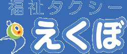 介護・福祉タクシーえくぼ(静岡県袋井市)