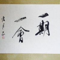 品川区西大井の書道教室 霞月書道会