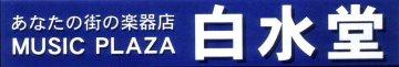 MUSIC PLAZA 白水堂