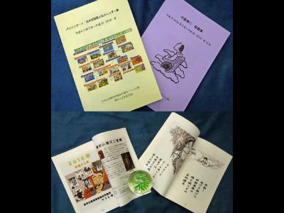 穐本カレンダー集・中原短歌集