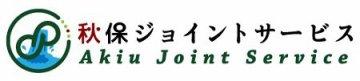 株式会社秋保ジョイントサービス