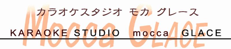 天王寺・阿倍野から1駅 LIVEDAMスタジアム導入のカラオケ喫茶 「モカグレース」