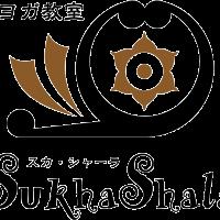 ヨガ教室 Sukha Shala(スカ・シャーラ)