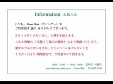 2周年記念 キャンペーン & プレゼント期間 2014/12/1~2015/1/31