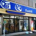 自家精米と地ビール 富田酒店