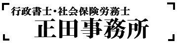 行政書士・社会保険労務士 正田事務所