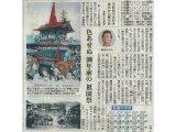 祇園祭り特集「100年前の絵葉書展」展