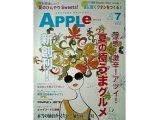 あきた town walk マガジン 『APPLe』 あっぷる 7月号に掲載