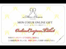 プチフェイシャル1500円